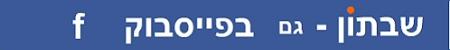 פייסבוק שבתון