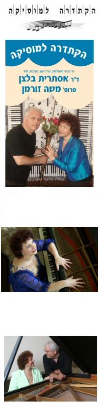 הקתדרה למוסיקה - הקתדרה למוסיקה - דר. אסתרית בלצן בקונצרט מוסבר