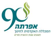 מכללת אפרתה - מרכז השתלמויות - תואר שני , לימודי תעודה והשתלמויות מורים בירושלים