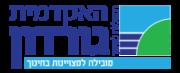 האקדמית גורדון לחינוך המרכז לפיתוח מקצועי - בניית אתר אינטרנט - קורס מרוכז  5 ימים בחיפה