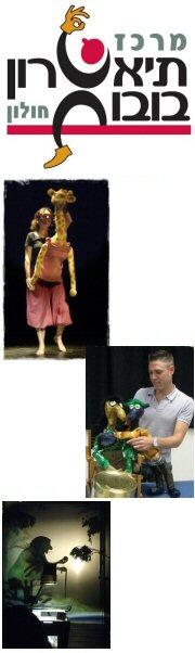 בית הספר לאמנות תיאטרון הבובות חולון - קורסי תיאטרון בובות  - חולון