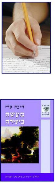 מוזות – ריבה פרי – ביבליותרפיה, פסיכותרפיה וסדנאות כתיבה - קורס כתיבה-תראפיה  - ריבה פרי - מוזות - הרצליה