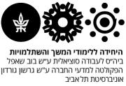 אוניברסיטת תל-אביב - ביה'ס לעבודה סוציאלית ע'ש בוב שאפל - קורס ניהול בתי אבות - אוניברסיטת תל אביב