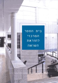 יד ושם - בית הספר המרכזי להוראת השואה - קורסים בלמידה מרחוק - הוראת השואה - אופק חדש