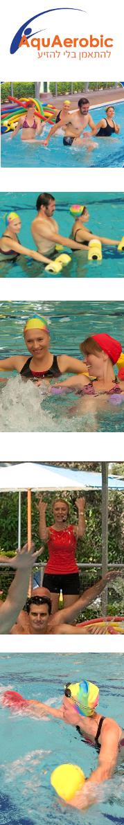 AquAerobic - פעילות גופנית במים - רחובות - קורס אירובי  במים - למורים בשבתון - קטרינה רוטרדמסקי - ברחובות