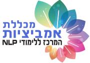 מכללת אמביציות המרכז ללימודי NLP - המלצות סטודנטים - לימודי nlp - תל אביב