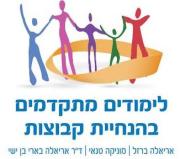 המכון ללימודים מתקדמים בהנחיית קבוצות