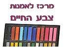 צבע החיים - קורס אומנות וציור