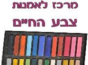 מרכז לאמנות צבע החיים - קורסי ציור ואמנות