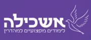 אשכילה - המרכז ללימודי המשך והשתלמויות -   מכללת בית רבקה  - משחק ובמה לנשים ולנערות