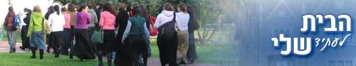 אשכילה - מכללת בית רבקה - לימודי