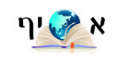 אסיף הוצאה לאור מרכז כתיבה ועריכה