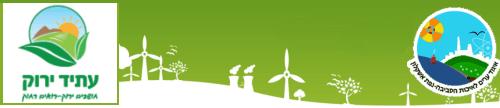 עתיד ירוק קורסים בלמידה מרחוק