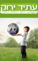 עתיד ירוק