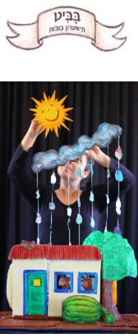 סטודיו בביט - קורס תיאטרון בקרטון - תיאטרון בובות קרטון - בביט - קורסים למורים בשבתון בגליל