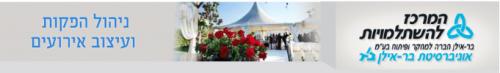 לימודי הפקת ועיצוב אירועים במרכז להשתלמויות בר-אילן