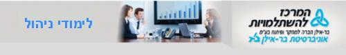 לימודי ניהול וייעוץ ארגוני במרכז להשתלמויות בר-אילן