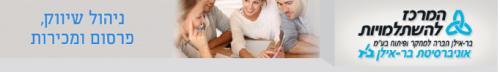 לימודי ניהול השיווק במרכז להשתלמויות בר-אילן