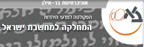 תואר שני במחשבת ישראל באוניברסיטת בר-אילן