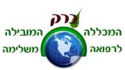 מכללת ברק רפואה משלימה - מכללת ברק לימודי רפואה משלימה והתפתחות אישית באיזור ירושלים והדרום