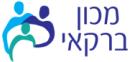 מכון ברקאי - הכשרה בטיפול ובחשיבה טיפולית לעובדי הוראה