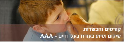 קורס שיקום וסיוע בעזרת בעלי חיים