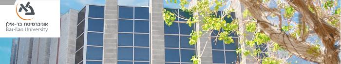 אוניברסיטת בר אילן - תואר שני למורים בפקולטה למדעי הרוח