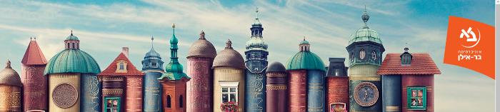 אוניברסיטת בר אילן - תואר שני בספרות משווה