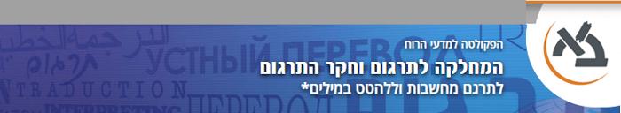 אוניברסיטת בר אילן - תואר שני בתרגום