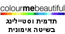 ColorMeBeautiful תדמית וסטיילינג
