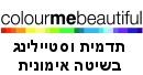 ColorMeBeautiful -  תדמית וסטיילינג בשיטה אימונית