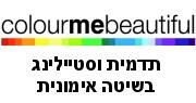 ColorMeBeautiful תדמית וסטיילינג  - קורסי הקוד הייצוגי - מיתוג אישי ותדמית