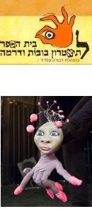 בית הספר לתיאטרון בובות ודרמה - דבורה צפריר