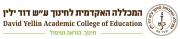 המכללה האקדמית ע'ש דוד ילין  - תואר שני בחינוך - המכללה האקדמית דוד ילין - ירושלים