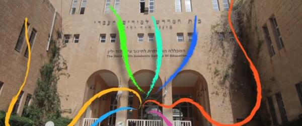 המכללה האקדמית דוד ילין - קורסים אופק חדש למורים ועובדי הוראה
