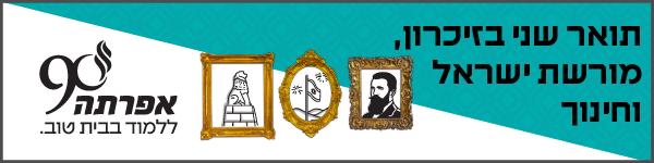 תואר שני זיכרון, מורשת ישראל וחינוך