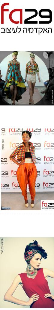 FA29  האקדמיה לעיצוב - קורסי עיצוב אופנה וסטיילינג בראשון לציון -  FA29  האקדמיה לעיצוב