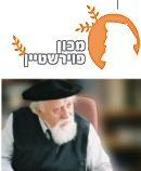 מרכז פויירשטיין