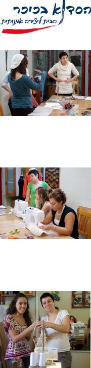 הסדנא בכיכר  - קורסי תפירה למתחילים ולמתקדמים - מבצעים - כפר סבא