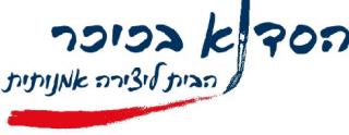 קורס ויטראז' - הסדנא בכיכר - כפר סבא