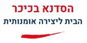 הסדנא בככר - הסדנא בכיכר -  קורסי תפירה וסריגה - בכפר סבא ובבאר שבע