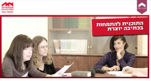 תואר שני בכתיבה יוצרת באוניברסיטת חיפה