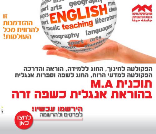 תואר שני הוראת אנגלית