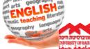 אוניברסיטת חיפה  - תואר שני הוראת אנגלית - תואר שני M.A בהוראת אנגלית כשפה זרה בחיפה