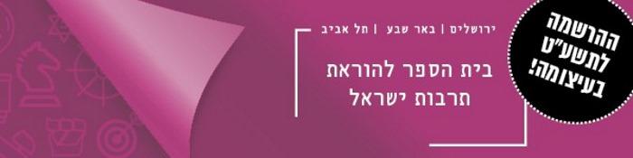 מכון שלום הרטמן - בית הספר הוראת תרבות ישראל
