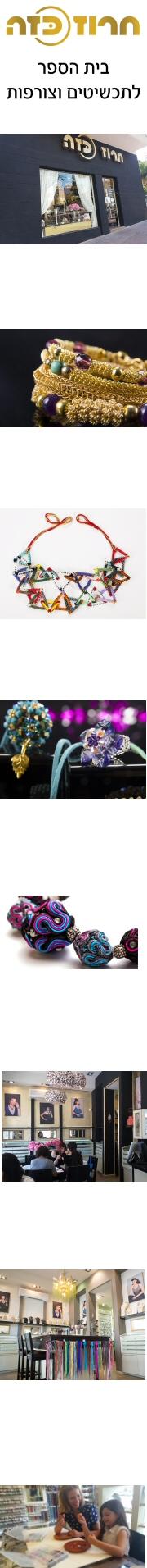 חרוז כזה - אקדמיה לתכשיטים - קורס עיצוב תכשיטים, קורס חרוזים, תל-אביב