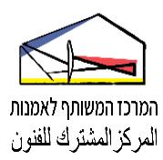 מרכז אמנות גבעת חביבה - המלצות סטודנטים - מרכז אמנות גבעת חביבה