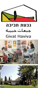 מרכז אמנות משותף גבעת חביבה