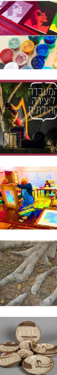 מרכז אמנות גבעת חביבה - קורסי אמנות למורים וגננות בשרון