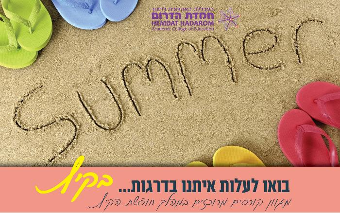 מכללת חמדת הדרום - קורסים למורים לגננות ולמנהלים - קודסי קיץ